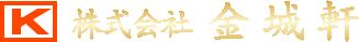 金城軒|珍味・おつまみの製造・卸・通販|愛知県名古屋市